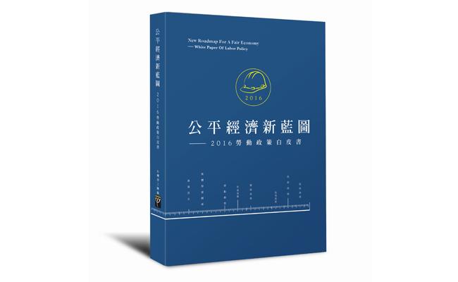 公平經濟新藍圖-2016年勞動政策白皮書